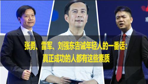 张勇、雷军、刘强东告诫年轻人的话:真正成功的人都有这些素质