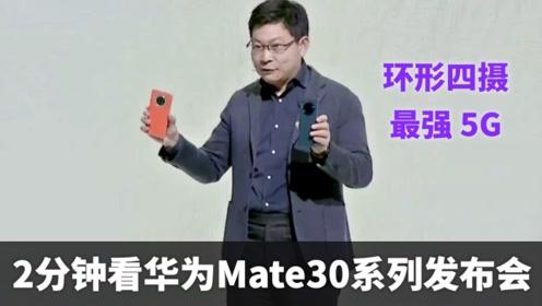 2分钟发布会 华为Mate30系列发布会 科技美学现场