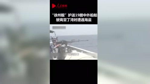 现场曝光!中国海军实弹打击海盗,致其当即缴械投降