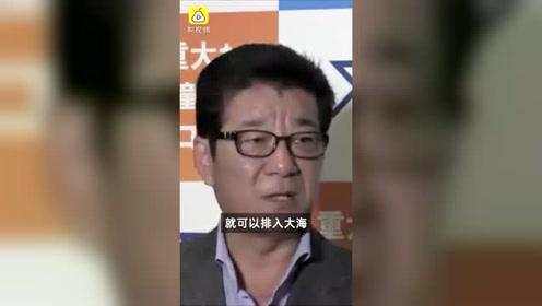 大阪市长称核污水经处理后可排入大阪湾,大阪渔业联名反对