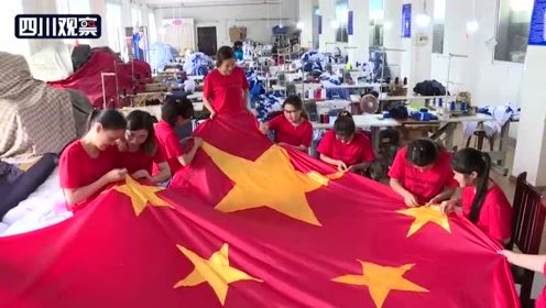 喜迎国庆 20名制衣工手工缝7米多长国旗