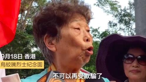 84岁香港老人怒斥暴徒:无耻、无知