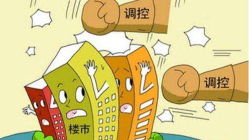 """未来楼市稳定,房价绝无可能无秩序上涨,""""炒房客""""的冬天来了!"""