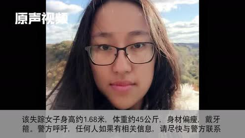 25岁中国女留学生加拿大失踪,最后驾驶路虎疑正转卖!警方寻人
