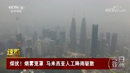 烦扰!烟雾笼罩 马来西亚人工降雨驱散