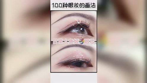 人鱼姬眼妆的画法