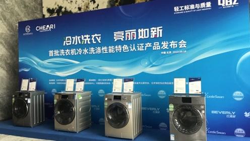 冷水洗引领洗衣新时尚 高端性能满足消费新需求