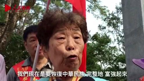香港84岁奶奶:我们要让中华民族完整地富强起来!