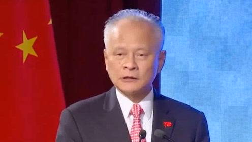 现场!中国驻美大使崔天凯发出警告:香港乱下去 对谁都没有好处