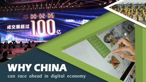 什么中国在互联网经济领域能够领先