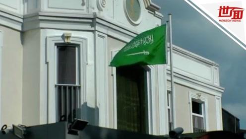 沙特被曝卖掉驻伊斯坦布尔领馆办公楼 卡舒吉遗骸或埋在附近