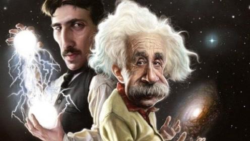 特斯拉和爱因斯坦,去世前为啥都烧掉自己的笔记? 他们发现了啥