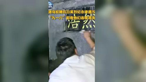 """今日""""九一八"""",昨夜香港发生了这样一幕......"""
