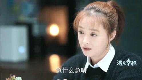 《遇见幸福》萧晴主动道歉,甄开放:不真诚啊,咋没有说对不起?