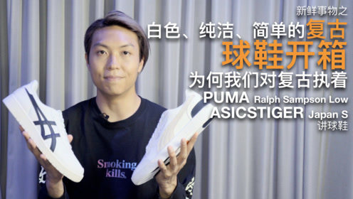 白色复古球鞋开箱 PUMA ASICSTIGER 讲球鞋