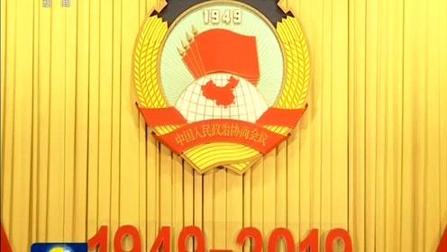 习近平:把人民政协制度坚持好 把人民政协事业发展好