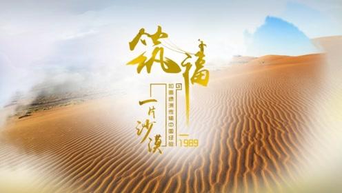 【筑福】一片沙漠,如画绿洲传输中国经验