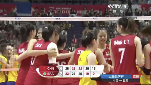 中国女排3-2逆转巴西女排 夺取六连胜!