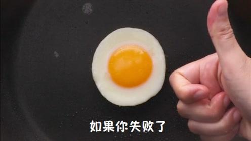 秋季养生,超光滑的完美二次元煎蛋,营养超满足