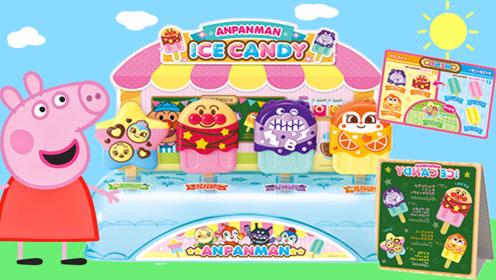 小猪佩奇新冰淇淋店买三种口味冰淇淋玩具故事
