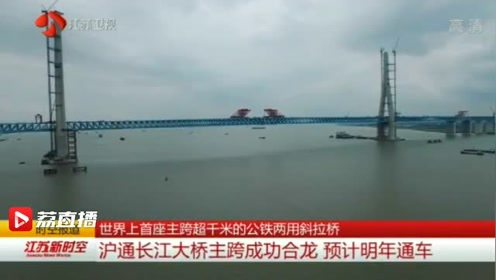 沪通长江大桥顺利合龙 预计2020年通车