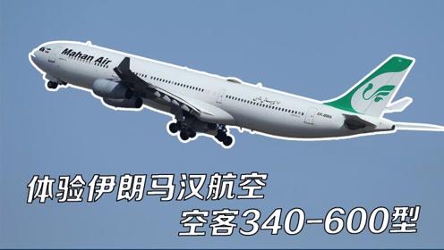 趣玩飞行:体验伊朗马汉航空340-600型客机