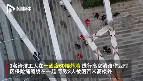 """江苏3名清洁工被困60层高楼外,消防变身""""蜘蛛侠""""高空营救"""