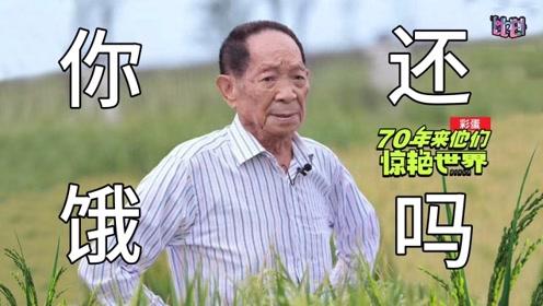 用电影预告片的方式打开袁隆平的水稻梦