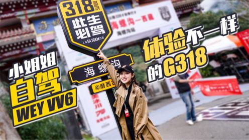 小姐姐自驾WEY VV6 走遍川西 体验不一样的G318