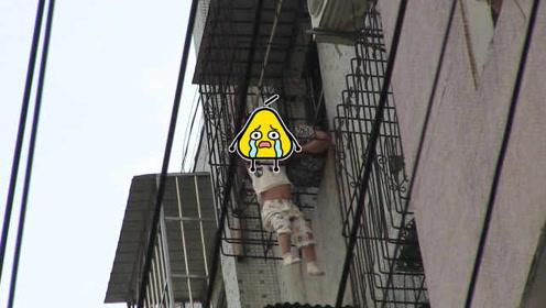 3岁女童悬挂8楼防盗窗,外婆吓得直拍胸口