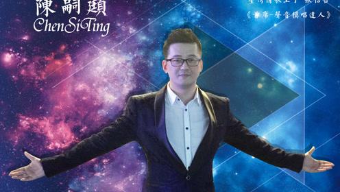 陈嗣颋《隐藏的歌手》与张信哲合唱歌曲