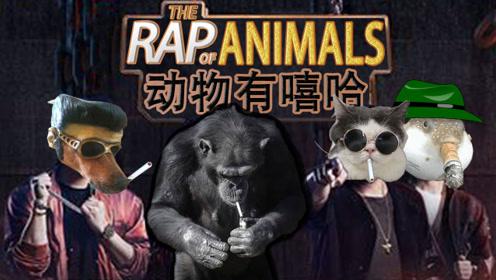 用一首劲爆Rap,完美演绎动物们的辛酸抽烟史,好嗨哟!