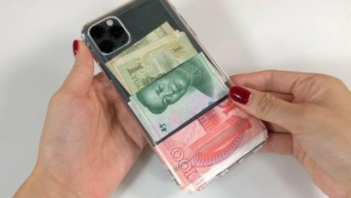 手机壳后面为什么要放钱?今天总算明白了,看了立马放几张