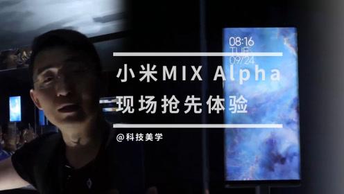 科技美学现场  小米MIX Alpha现场体验 新环绕屏幕