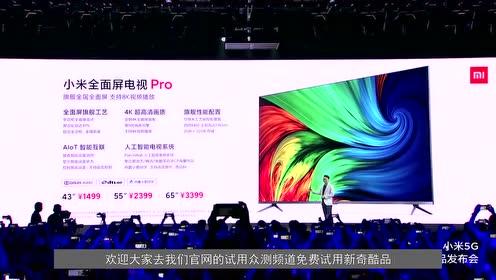 小米全面屏电视Pro发布,全系支持8K视频内容