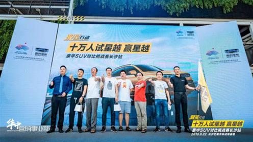 星越6.8S破百超强动力引领中国造车品质新标杆!