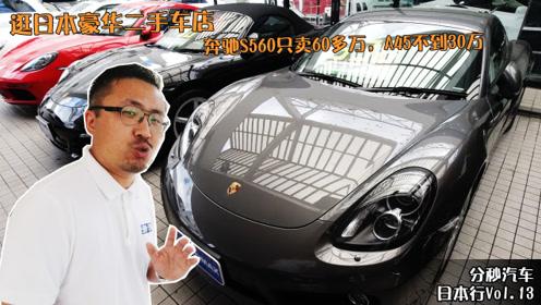日本二手豪车越豪越便宜,奔驰S能砍一半,小钢炮白菜价随便挑