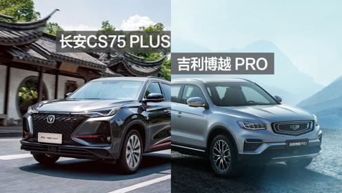豆车一分钟:金九银十,国人要选国车,这两台SUV该怎么选?