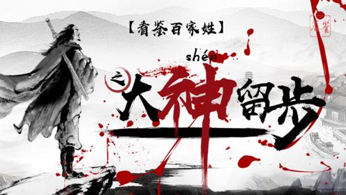 历史上最奇葩的姓氏,数量比大熊猫还稀少!你知道是什么姓吗?