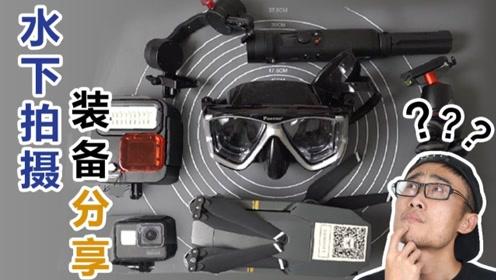 出发前的准备装备分享:旱鸭子潜水!水下拍摄你需要什么装备?