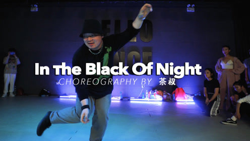 HD周年CAMP茶叔《In The Black Of Night》