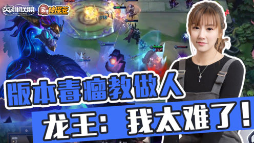 LOL云顶之弈:版本毒瘤教做人 龙王:我太难了!