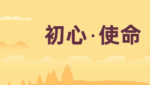 带你了解中国共产党永葆青春活力的秘密