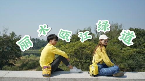 在丽水的闲适一天,白天去瓯江绿道走一走,晚上在丽水学院喝奶茶