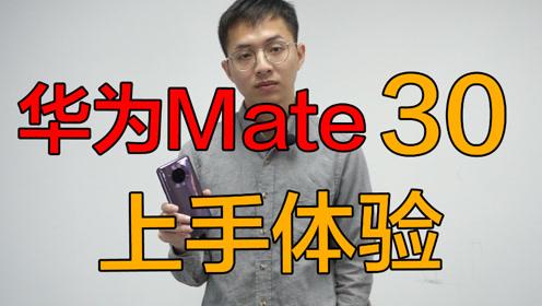 华为Mate 30体验总结:没买新iPhone的可以看看