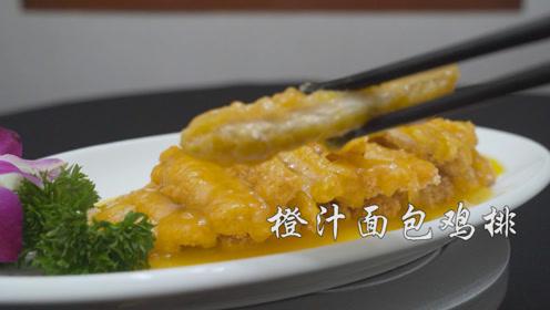 橙汁面包鸡排,鲁菜大师创新鲁菜教学,学会了做给孩子吃