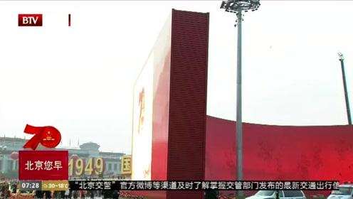 天安门广场洋溢红色喜悦
