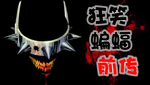 狂笑蝙蝠的前世今生,蝙蝠侠与小丑为爱而结合,堕落骑士的象征?