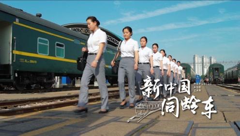 风雨兼程70年,这趟从武昌始发的列车,与新中国同龄
