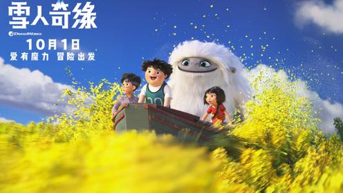"""《雪人奇缘》""""油菜花海""""片段 油菜花海魔力冲浪"""